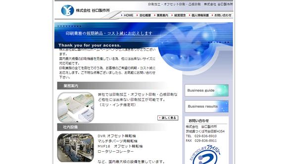 株式会社谷口製作所