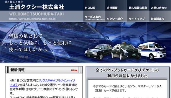 土浦タクシー株式会社