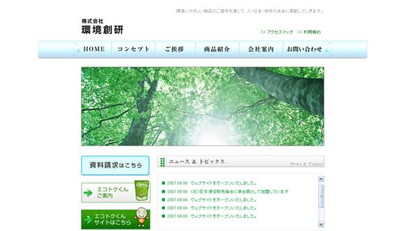 株式会社環境創研