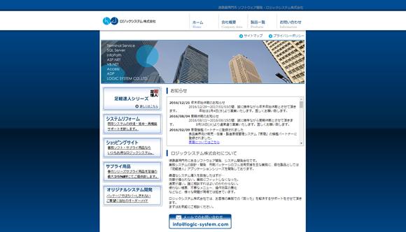 ロジックシステム株式会社