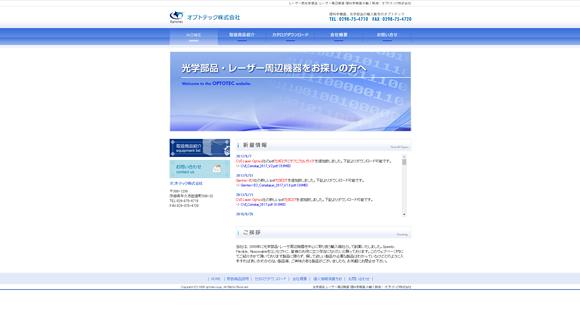 オプトテック株式会社