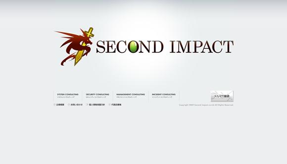 SecondImpact株式会社