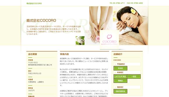 株式会社COCORO
