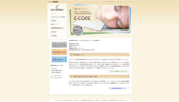 株式会社エコ・ワールド