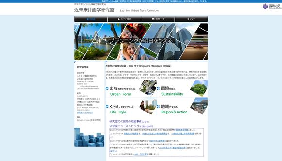 筑波大学 システム情報工学研究科 近未来計画学研究室