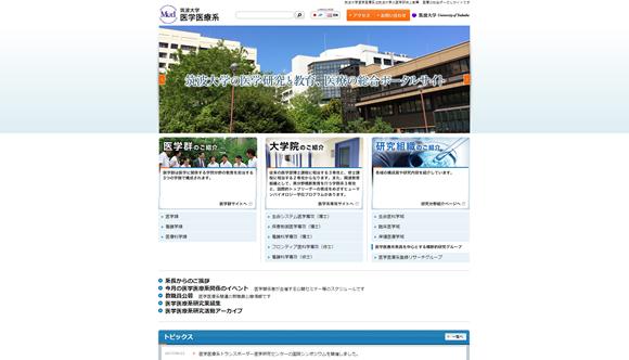 筑波大学医学医療系