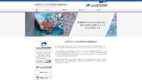 国立研究開発法人 物質・材料研究機構