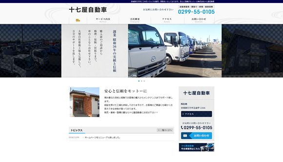 株式会社十七屋自動車