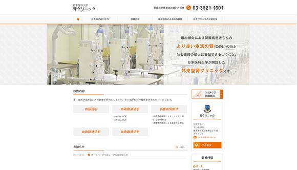 日本医科大学 腎クリニック