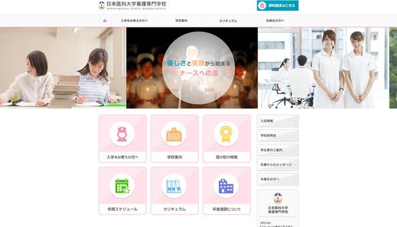 日本医科大学 看護専門学校