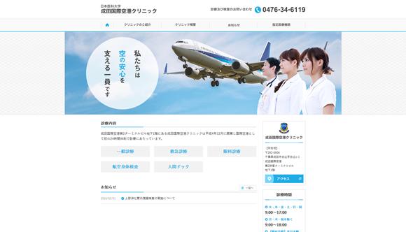 日本医科大学 成田国際空港クリニック