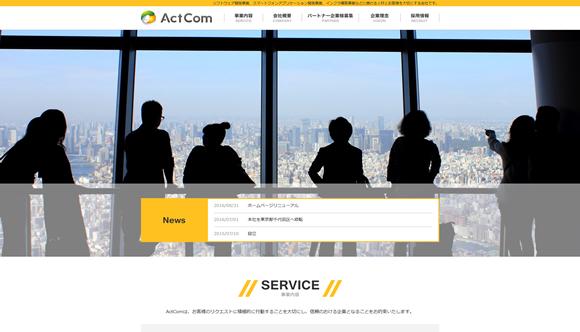 ActCom株式会社