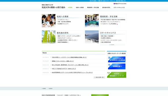 筑波大学 企画室