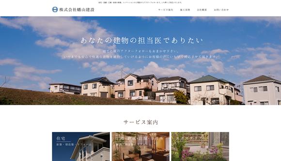 株式会社幡山建設