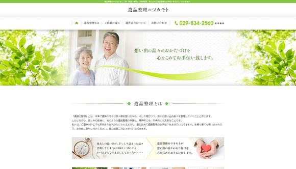 塚本工業株式会社