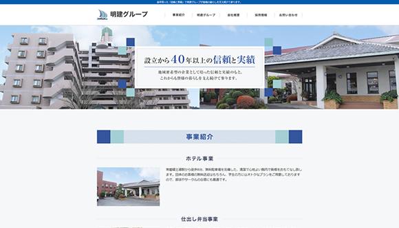 株式会社明建ハウス