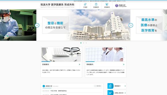 筑波大学 医学医療系 形成外科