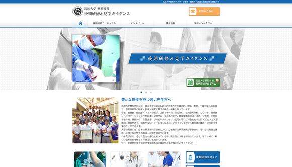 筑波大学 整形外科