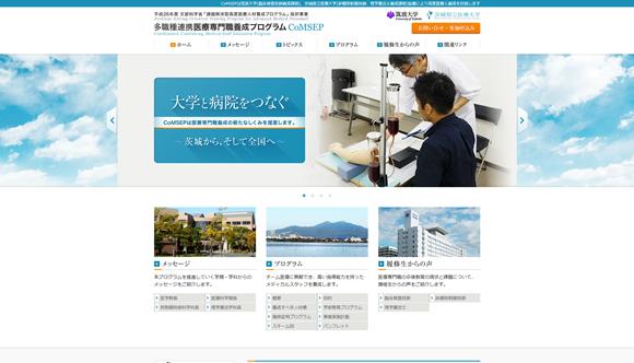 筑波大学 多職種連携医療専門職養成プログラムCoMSEP