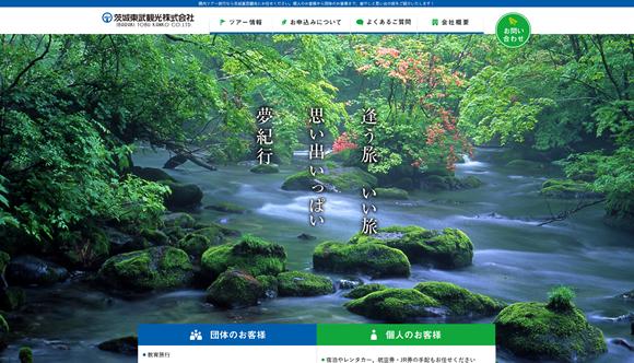 茨城東武観光株式会社