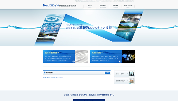 株式会社Nextコロイド分散凝集技術研究所