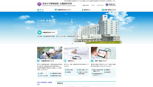 筑波大学付属病院 心臓血管外科