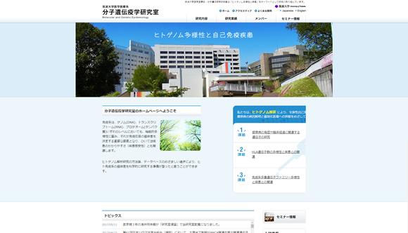 筑波大学分子遺伝疫学研究室