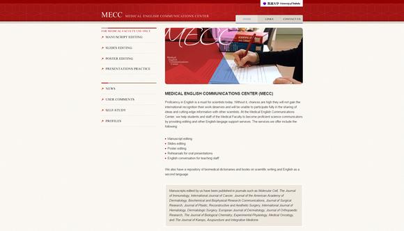 筑波大学 MECC