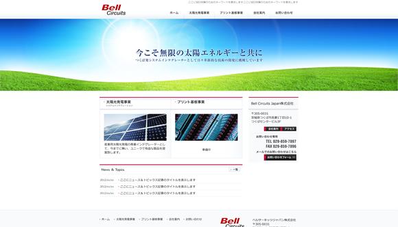 ベルサーキッツジャパン株式会社