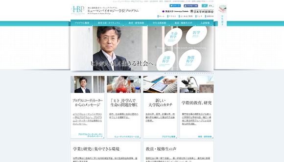 筑波大学 ヒューマンバイオロジー学位プログラム