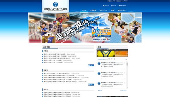 茨城県ハンドボール協会
