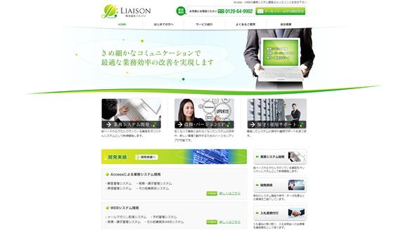 株式会社リエゾン
