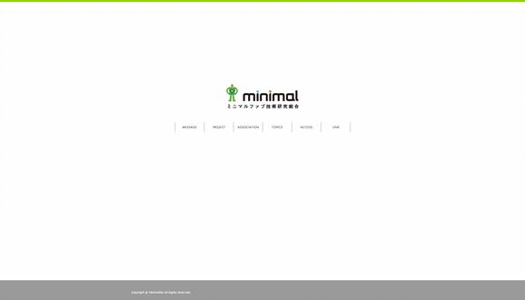 ミニマルファブ技術研究組合