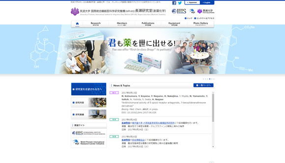 筑波大学WPI-IIIS長瀬研究室(創薬化学)