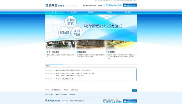 筑波共立株式会社