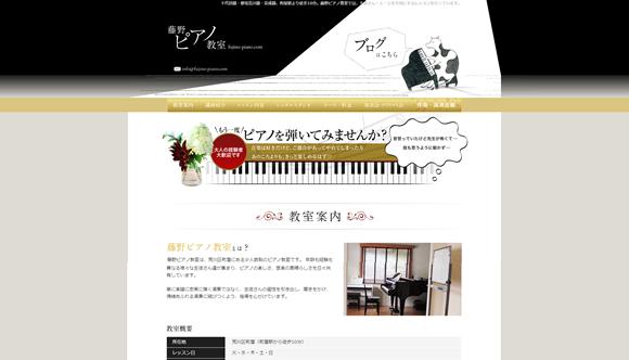 藤野ピアノ教室
