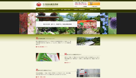 筑波山観光農園