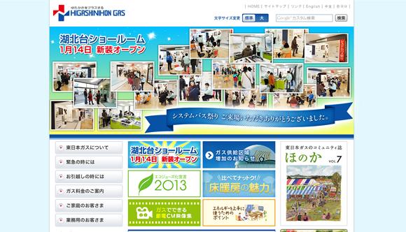 東日本ガス
