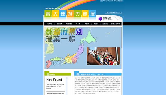 筑波大学 高大連携委員会