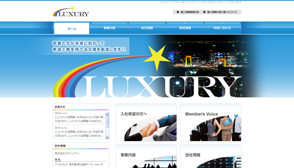 株式会社LUXURY
