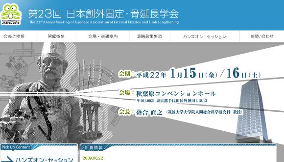 第23回日本創外固定・骨延長学会学術集会
