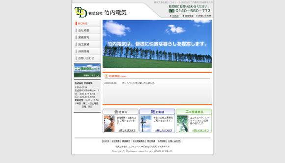 株式会社竹内電気