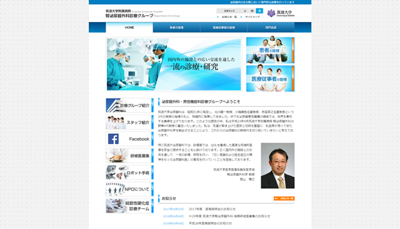 筑波大学附属病院 腎泌尿器外科・男性機能科診療グループ