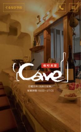 桜町食堂cave