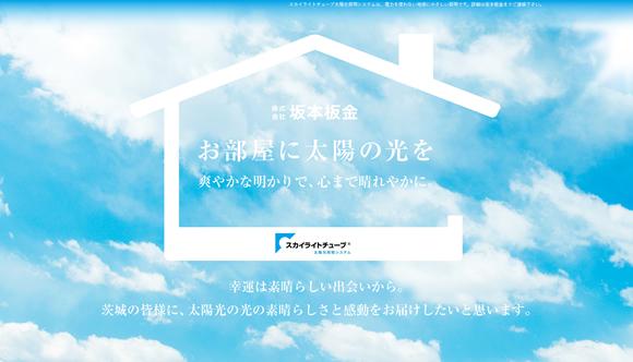 株式会社坂本板金