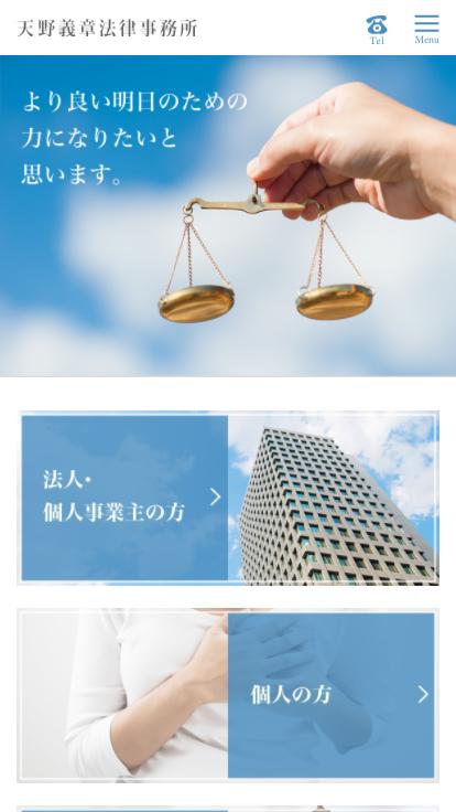 天野義章法律事務所