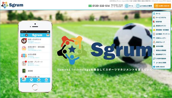 Sgrum株式会社