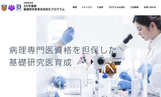 筑波大学医学医療系診断病理学研究室