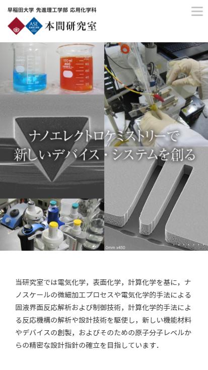 早稲田大学応用化学科本間敬之研究室