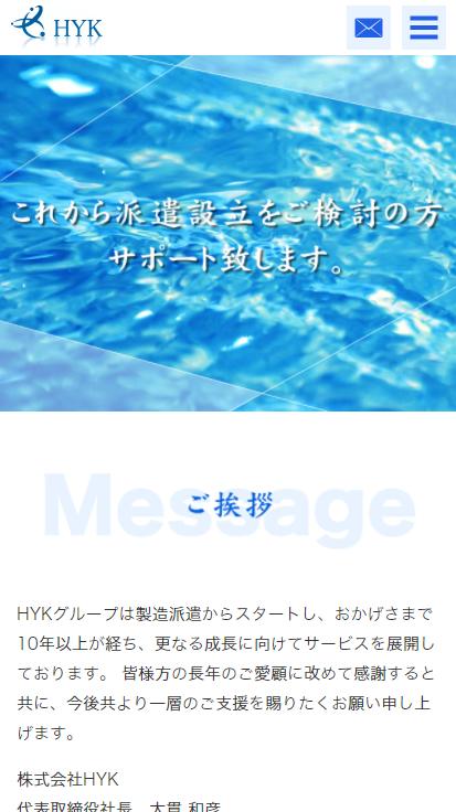 株式会社HYK